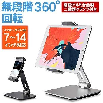 ANGKEY タブレット スタンド 7〜14インチのアルミ スマホスタンド 折り畳み式 360°角度調整可能 iPad/iPhone スタンド Nintendo Switchにも 対応 二種類クランプ付き 日本語説明書