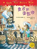 Maitian Selected Picture Books-Sanji and the Baker 7532481859 Book Cover