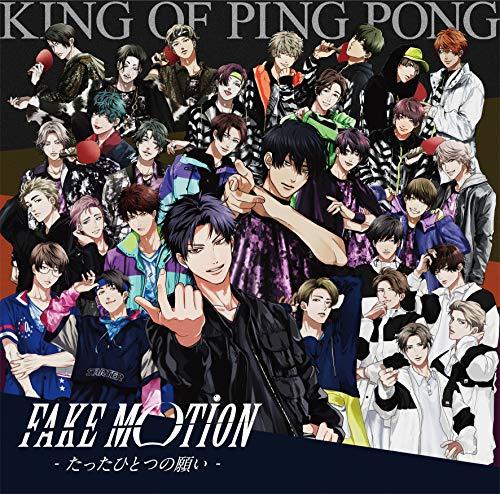 【Amazon.co.jp限定】FAKE MOTION -たったひとつの願い- (初回限定盤C)(CD+P40フォトブックレットType B)(特典:メガジャケ(初回限定盤C絵柄)付)