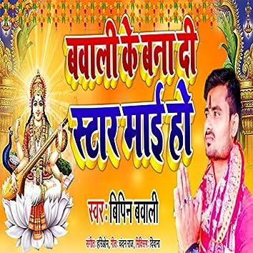 Bawali Ke Banadi Star Mai Ho