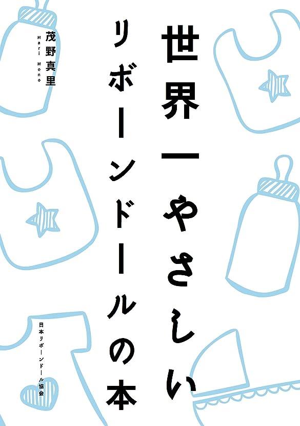 口径罹患率フロー世界一やさしいリボーンドールの本 (日本リボーンドール協会文庫)