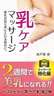 乳ケアマッサージ 美乳は自ら手に入れる時代に。 2週間で美乳になれる!!マッサージ特化編