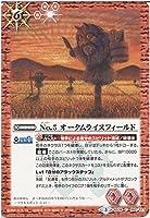 【シングルカード】No.5 オータムライスフィールド (BS38-060) - バトルスピリッツ [BS38]十二神皇編 第4章 (C)