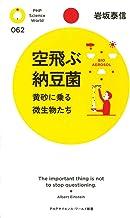 空飛ぶ納豆菌 (PHPサイエンス・ワールド新書)
