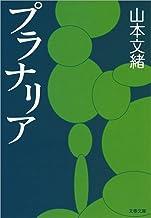 表紙: プラナリア (文春文庫)   山本 文緒