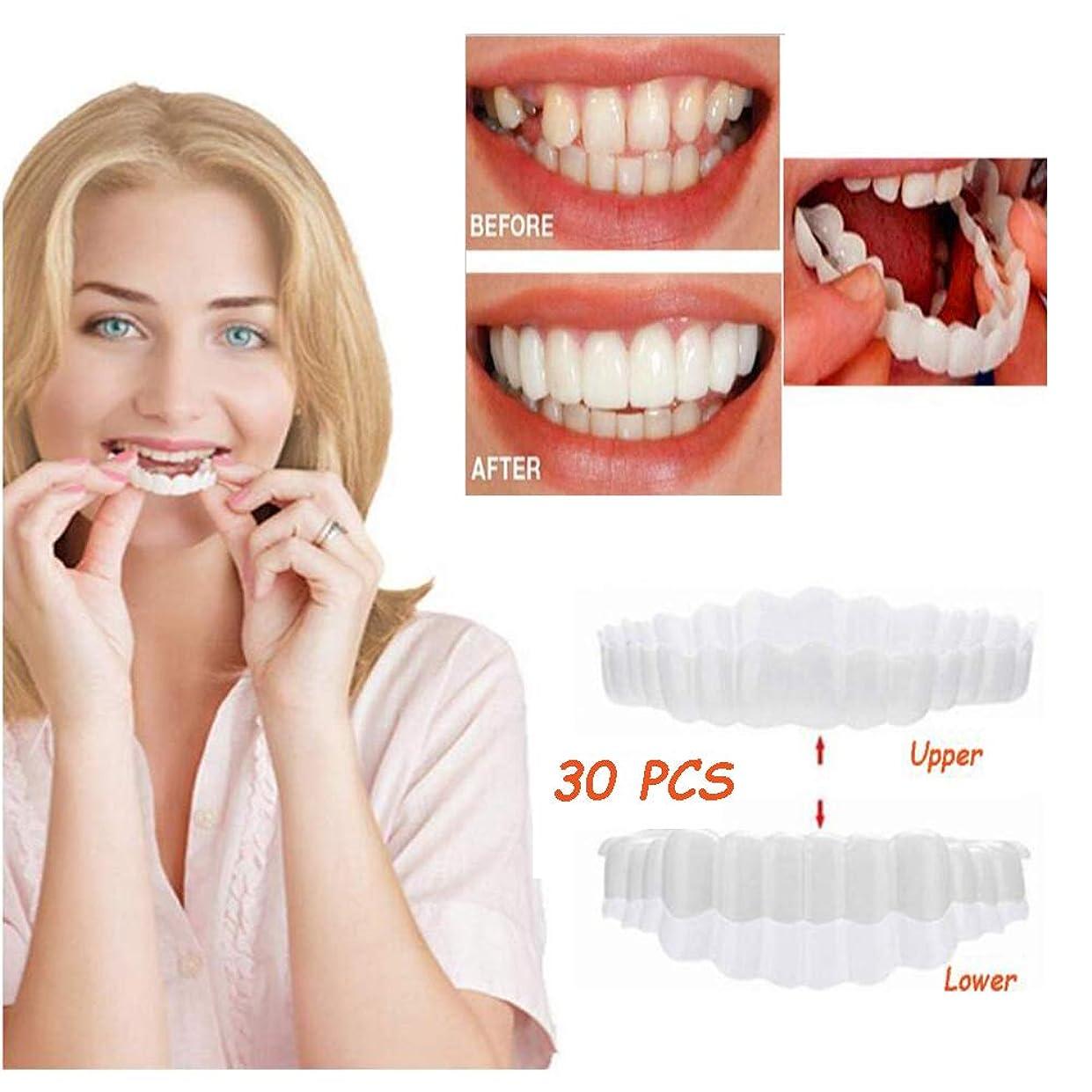 麻痺約束する嵐の30個歯の化粧化粧板の美しい笑顔義歯ケアクリエイティブ歯の一時的なブレースワンサイズはほとんどの歯のベニヤにフィット(下+上)
