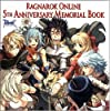 Ragnarok Online 5th Anniversary Memorial Book ラグナロクオンライン 5thアニバーサリー メモリアルブック