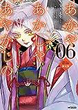 あかやあかしやあやかしの 6 「黒狐」ファーストラップ付き限定版 (MFコミックス ジーンシリーズ)