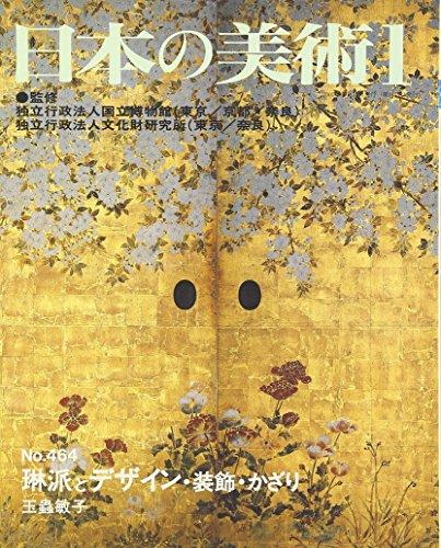 琳派とデザイン・装飾・かざり 日本の美術 464