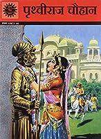 Prithviraj Chauhan [Paperback] yagya Sharma