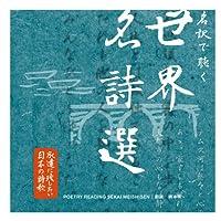 永遠に残したい日本の詩歌大全集10 「名訳で聴く世界名詩選」