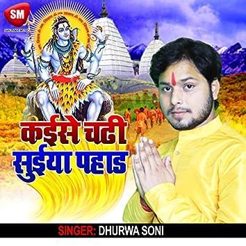 Kaise Chadhi Suiya Pahad Ho (Bolbam Song)