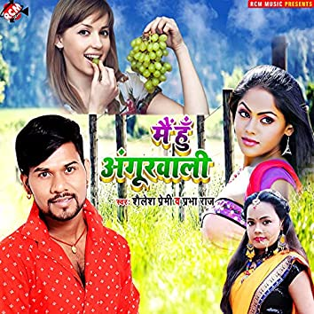 Mai hu angurwali (Bhojpuri)