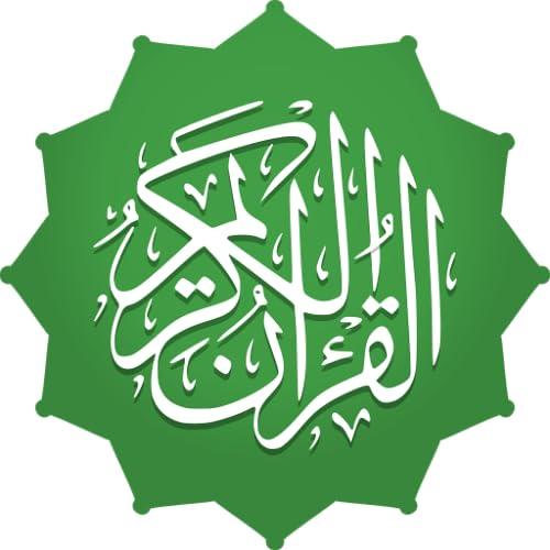 AL Quran Tafsir by Word