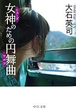 表紙: 女神のための円舞曲 (中公文庫) | 大石英司