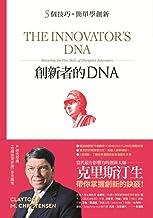 創新者的DNA: 5個技巧,簡單學創新(暢銷改版) (Traditional Chinese Edition)
