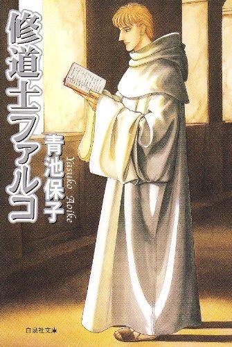 修道士ファルコ (白泉社文庫)の詳細を見る