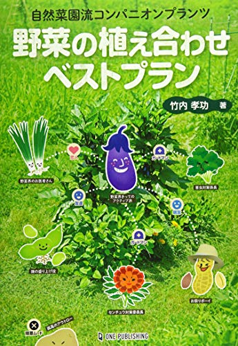 野菜の植え合わせベストプランの詳細を見る
