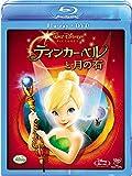 ティンカー・ベルと月の石 ブルーレイ(本編DVD付)[Blu-ray/ブルーレイ]
