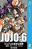 ジョジョの奇妙な冒険 第6部 モノクロ版 8 (ジャンプコミックスDIGITAL)