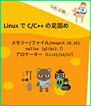 表紙: Linux で C/C++ の足固め: メモリー/ファイル/mmap (kernel 4.18.16)、malloc (glibc2.7)、アロケーター(C++11/14/17)   小松 正樹