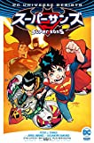 スーパーサンズ (ShoPro Books DC UNIVERSE REBIRTH)