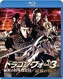 ドラゴン・フォー3 秘密の特殊捜査官/最後の戦い スペシャル・エ...[Blu-ray/ブルーレイ]
