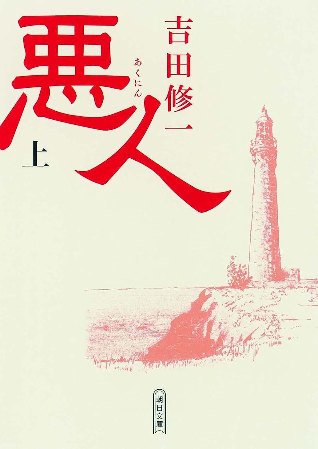 ラグ八百屋幽霊悪人(上) (朝日文庫)