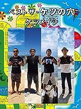 ベスト ザ・ケツの穴 [DVD]