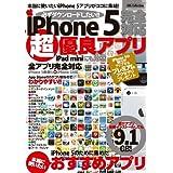iPhone5完全対応超優良アプリ (DIA Collection)