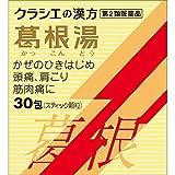 【第2類医薬品】葛根湯エキス顆粒Sクラシエ 30包