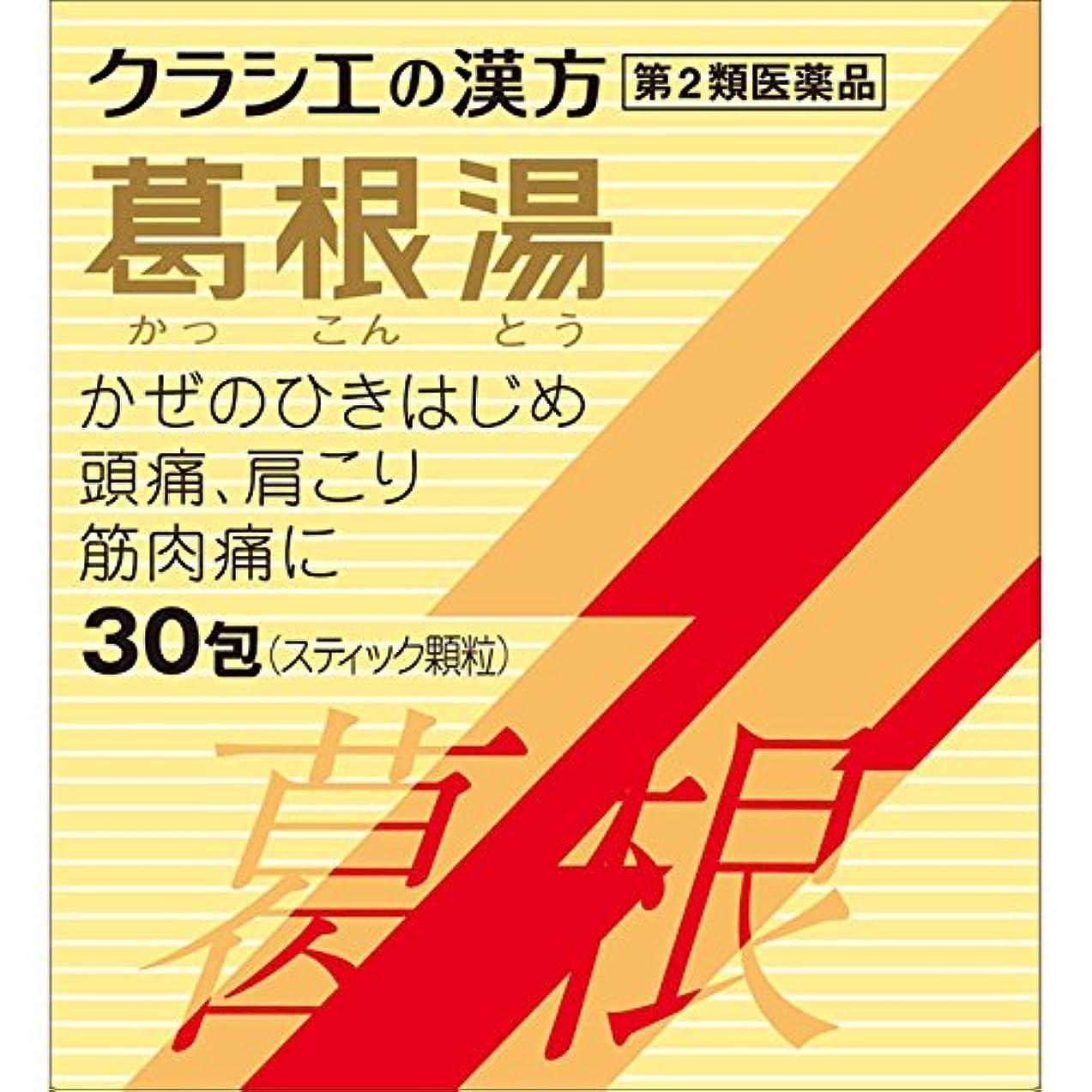 会話特殊化学薬品【第2類医薬品】葛根湯エキス顆粒Sクラシエ 30包