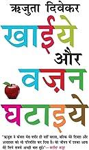 Khaiye Aur Vajan Ghataiye: (Hindi Edition)