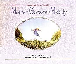 ル・メールのマザーグースメロディ