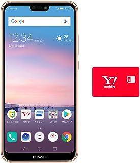 【回線契約後発送※】Y!mobile(ワイモバイル) HUAWEI P20 lite サクラピンク(5.8インチ / 32GB / RAM4GB / 3,000mAh / テザリング対応) HWWDA3