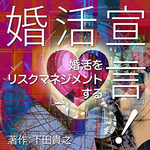 『婚活宣言!』のカバーアート