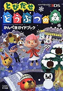 Tobidase Doubutsu no Mori (Animal Crossing : New Leaf) Perfect Guidebook (Nintendo 3DS Game Book) [Japanese Edition] (Animal crossing)