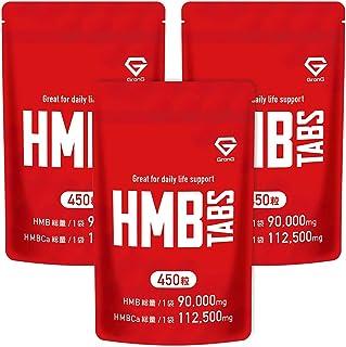 GronG(グロング) HMB タブレット 450粒 HMBCa 112,500mg 3袋セット