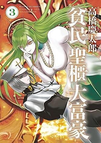 貧民、聖櫃、大富豪 (3) (サンデーGXコミックス)