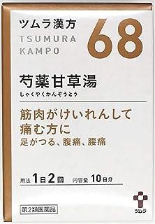 【第2類医薬品】ツムラ漢方芍薬甘草湯エキス顆粒 20包