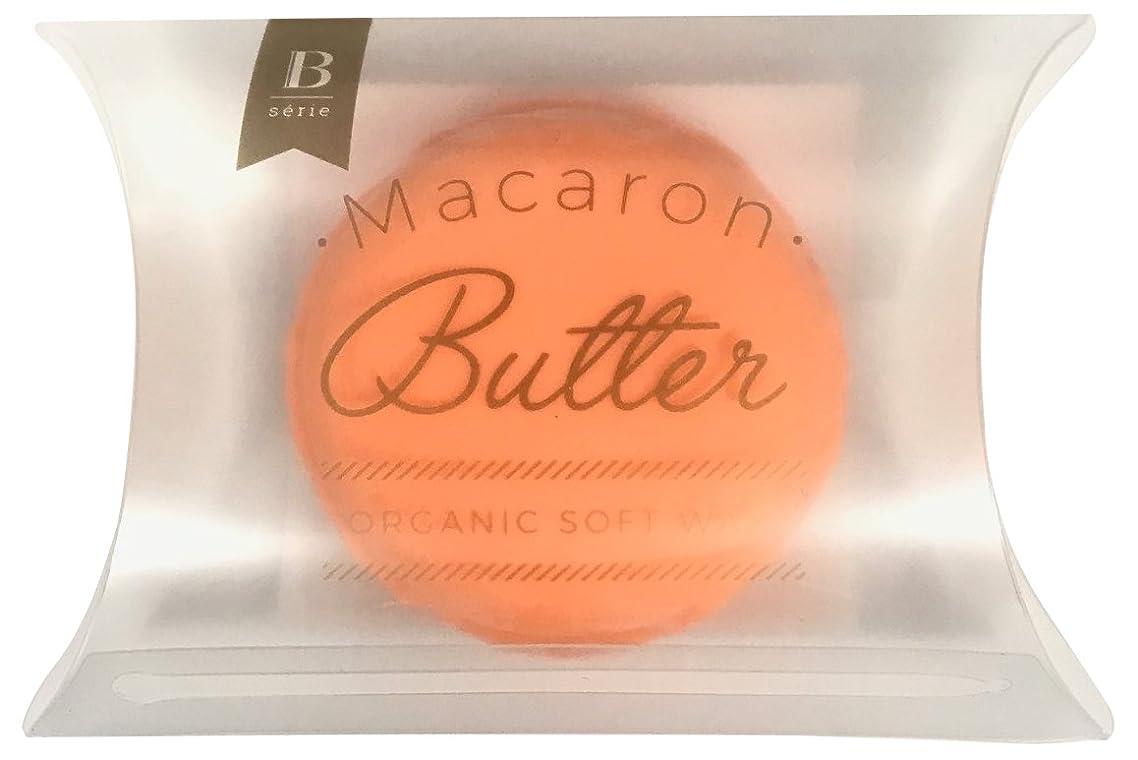 オンぺディカブ来てBRY(ブライ) ビーセーリエ マカロンバター O オレンジ&イランイラン 20g