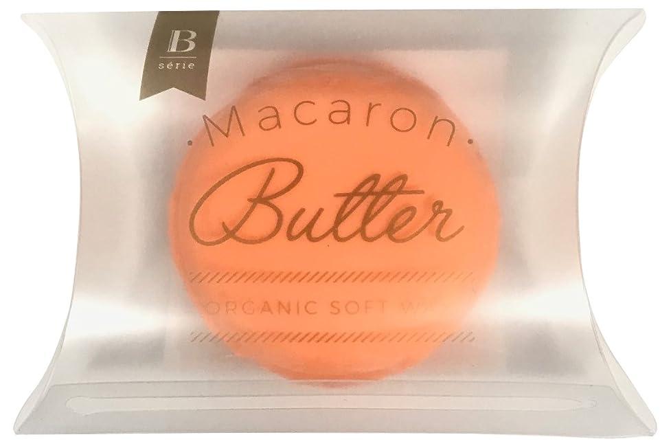 蒸発ギャロップ少なくともBRY(ブライ) ビーセーリエ マカロンバター O オレンジ&イランイラン 20g
