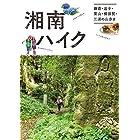 湘南ハイク 鎌倉・逗子・葉山・横須賀・三浦の山歩き