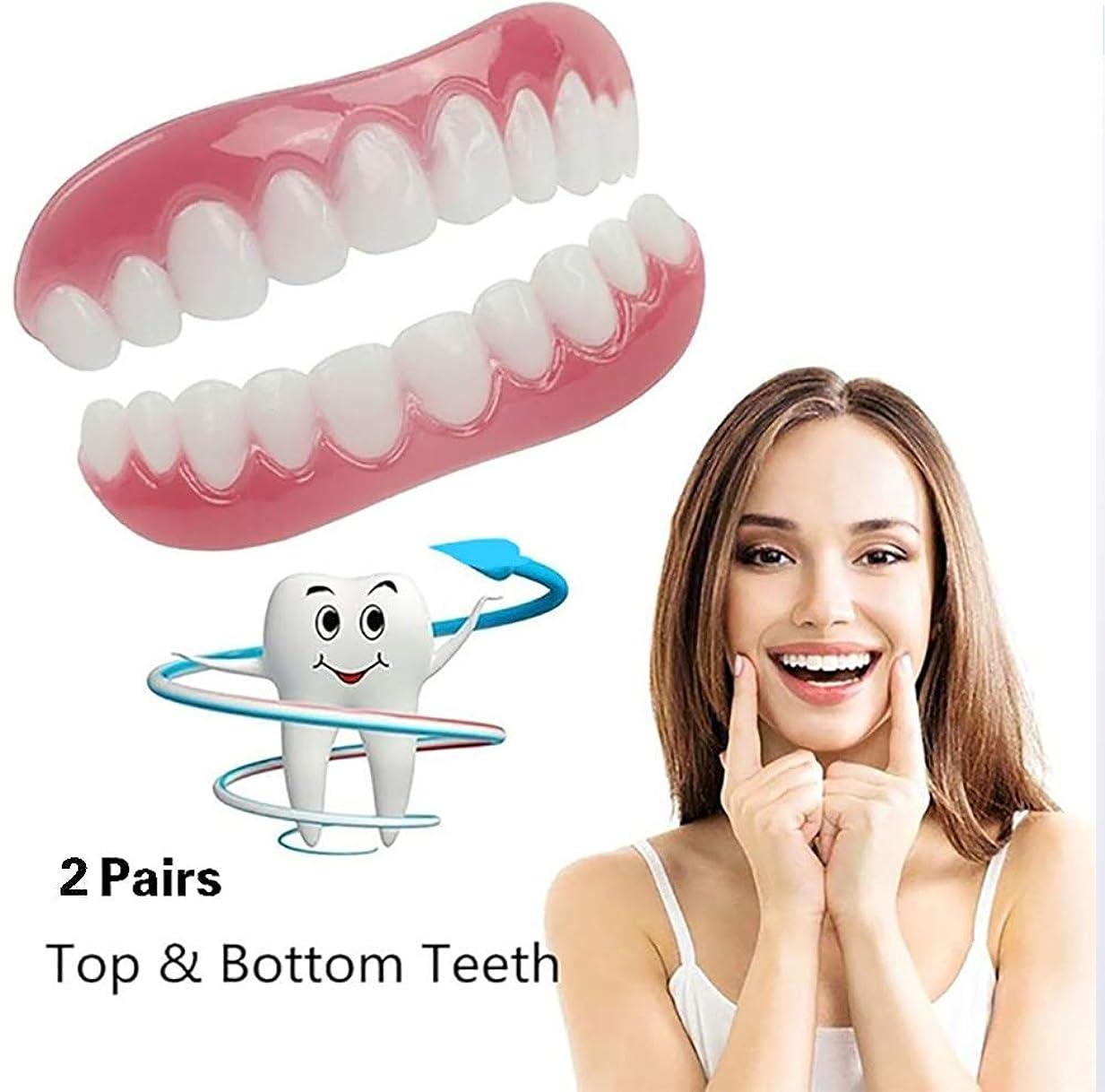 学習手順最近パーフェクトインスタントスマイルティースベニヤインスタントビューティー2本入れ歯2本下歯(フリーサイズ(中))