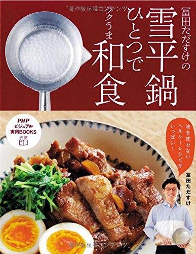冨田ただすけの雪平鍋ひとつでラクうま和食 (PHPビジュアル実用BOOKS)