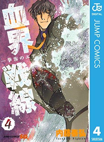 血界戦線―拳客のエデン― 4 (ジャンプコミックスDIGITAL)