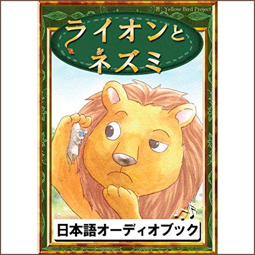 『ライオンとネズミ』のカバーアート