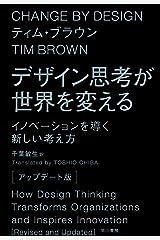 デザイン思考が世界を変える〔アップデート版〕: イノベーションを導く新しい考え方 Tankobon Hardcover