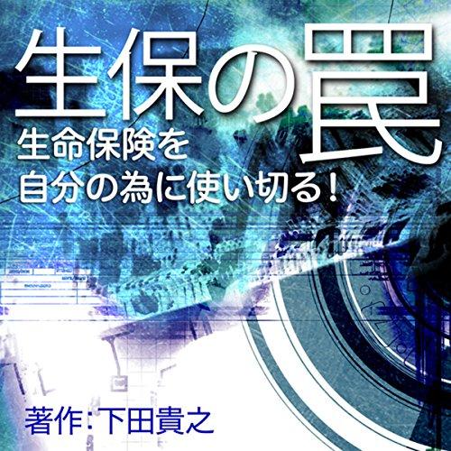 生保の罠                   著者:                                                                                                                                 下田 貴之                               ナレーター:                                                                                                                                 青木 瑠璃子                      再生時間: 1 時間  15 分     2件のカスタマーレビュー     総合評価 4.0