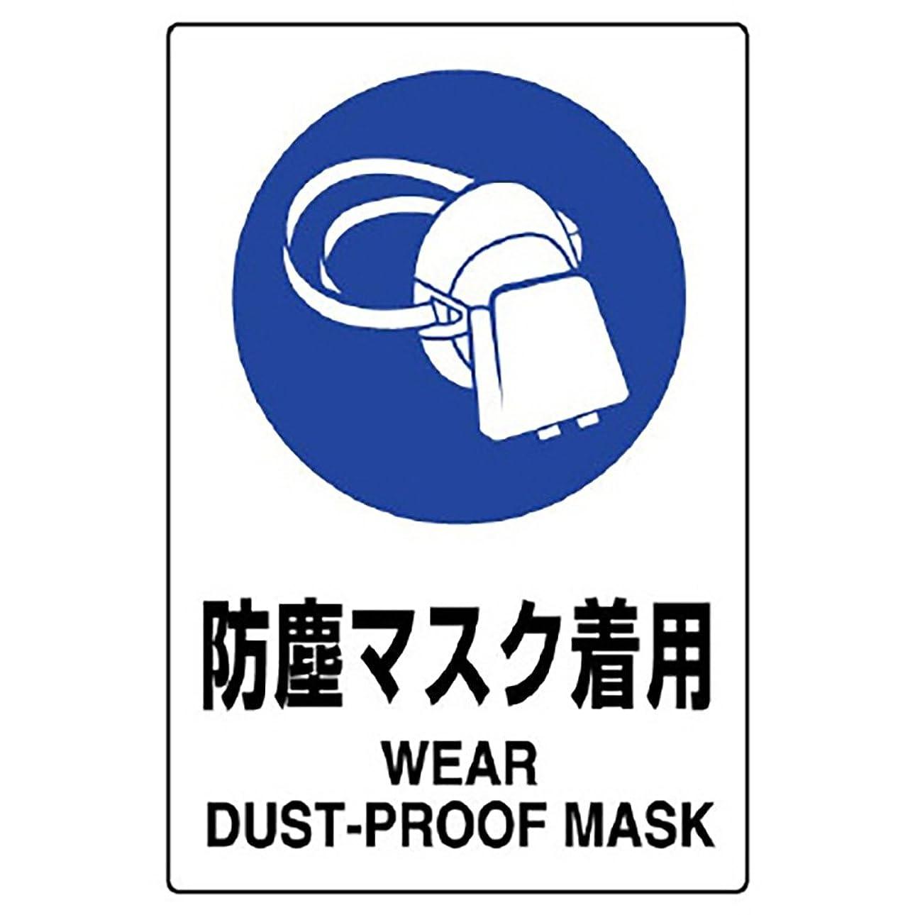 ユニット JIS規格標識 防塵マスク着用?エコユニボード?450X300 802-631 [A061701]
